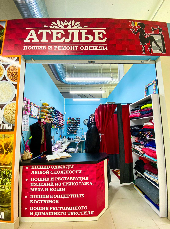 Ателье пошива и ремонта одежды