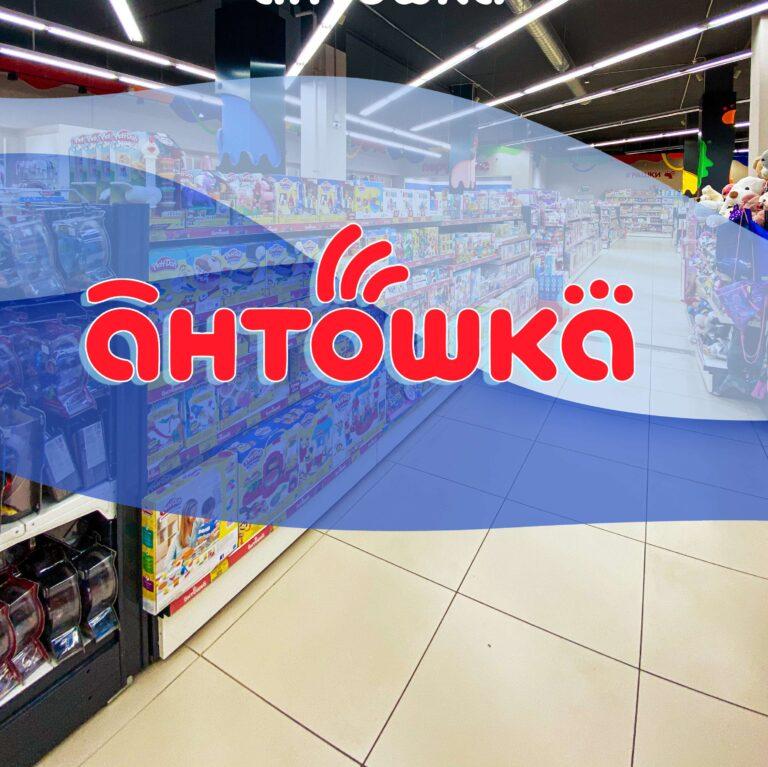 Магазин Антошка Суворовский район
