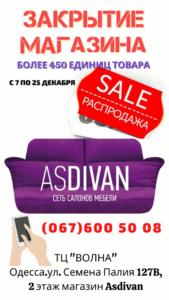 Финальная распродажа детской мебели AsDivan